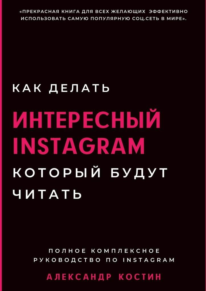 Как делать интересный Instagram, который будут читать фото №1