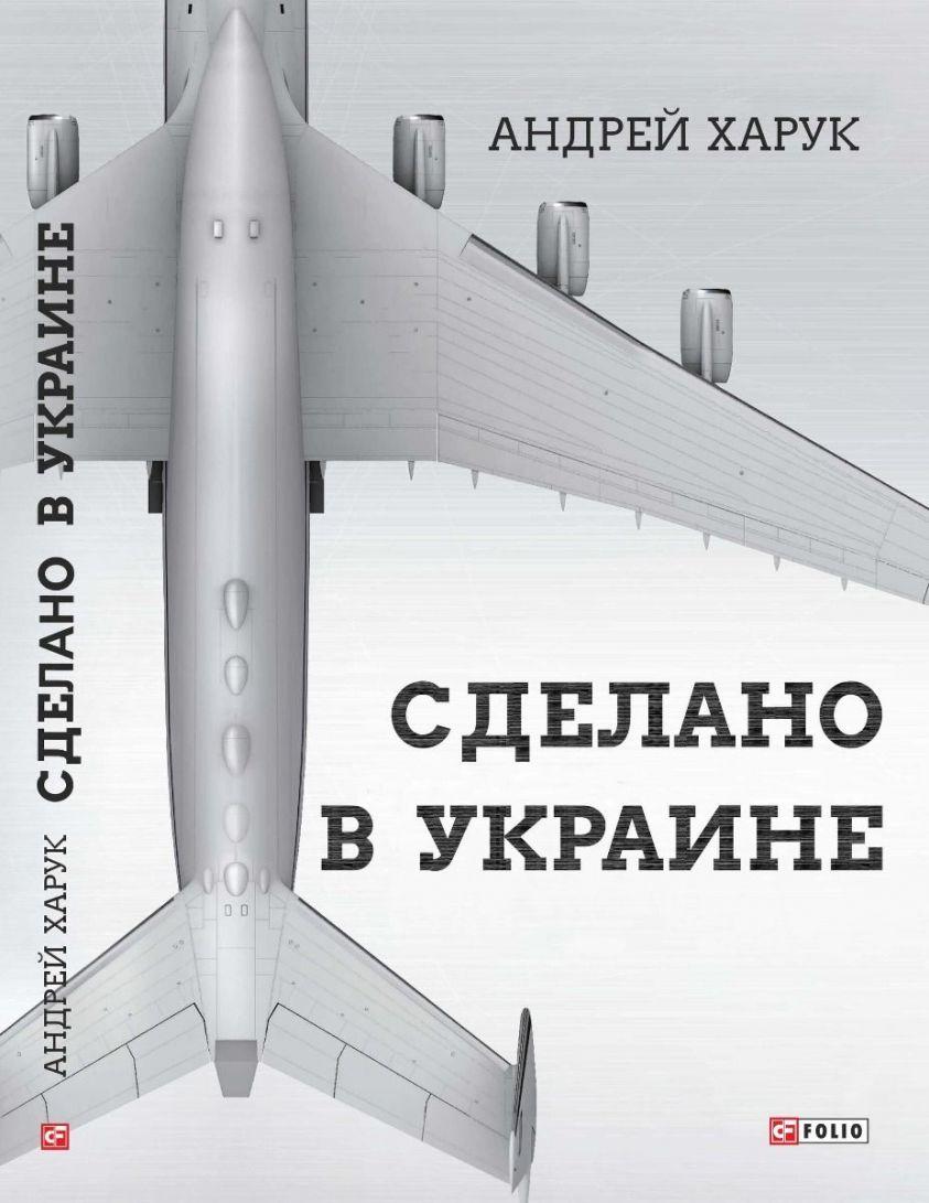 Сделано в Украине фото №1