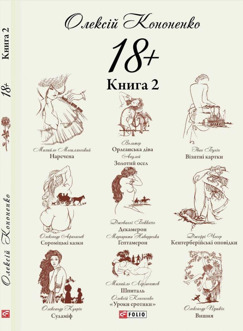 18+. Книга 2 фото №1