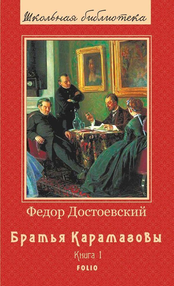 Братья Карамазовы. Книга 1 фото №1