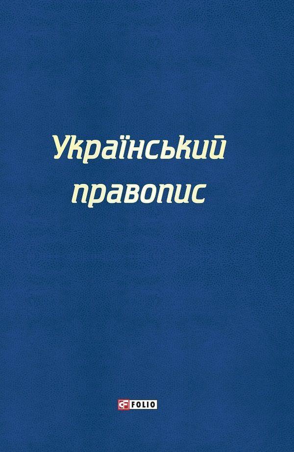 Український правопис фото №1
