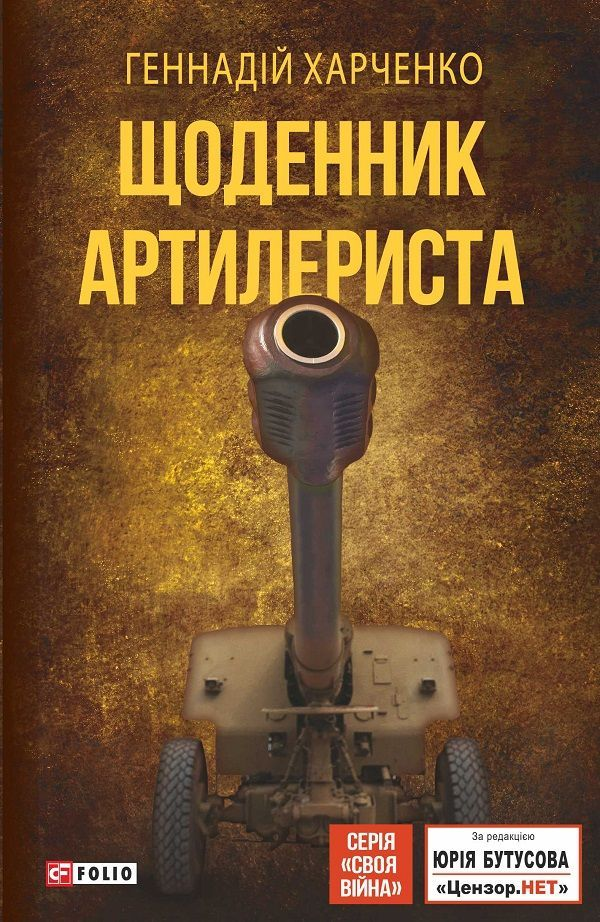 Щоденник артилериста фото №1