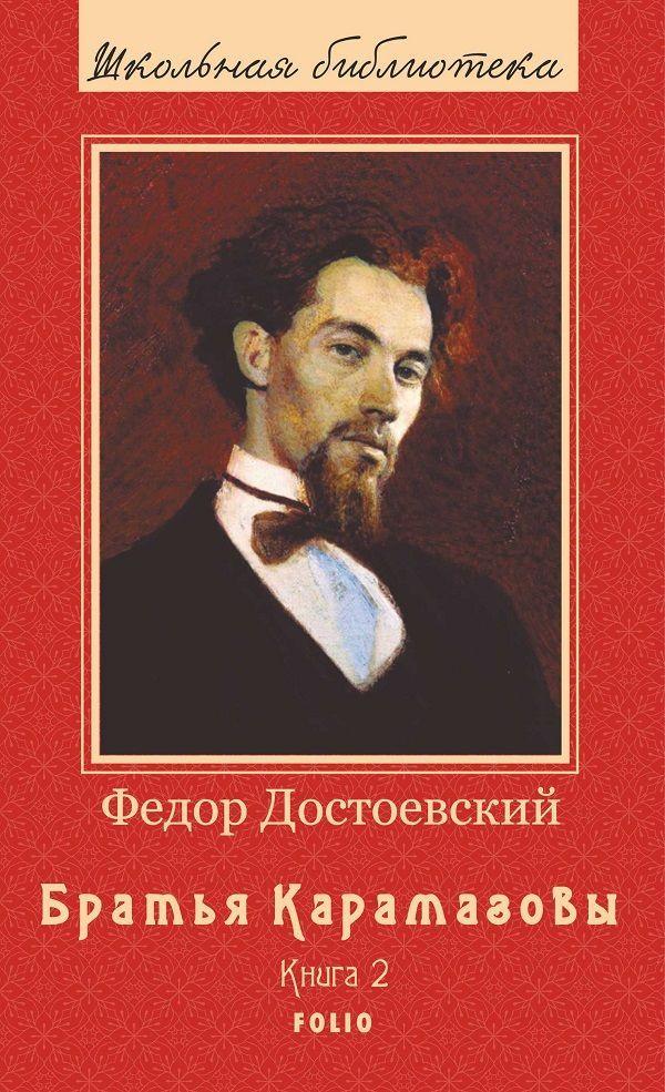 Братья Карамазовы. Книга 2 фото №1