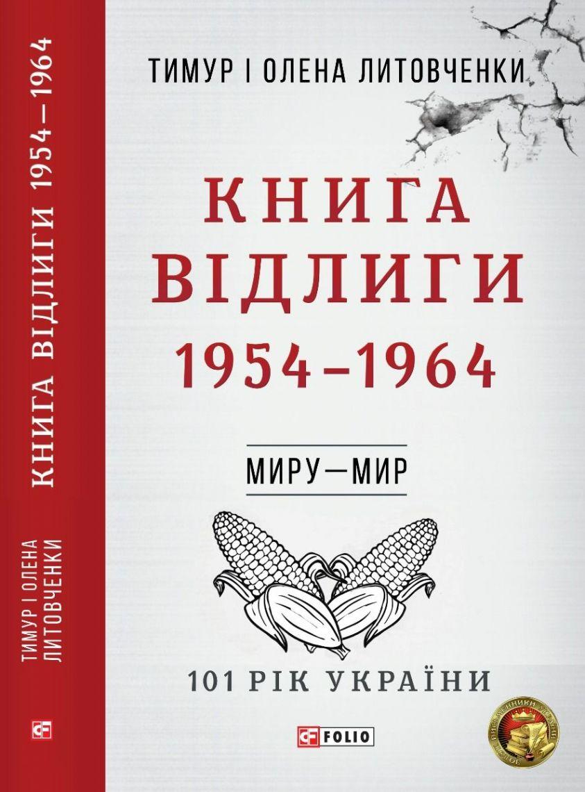 Книга Відлиги. 1954—1964 фото №1