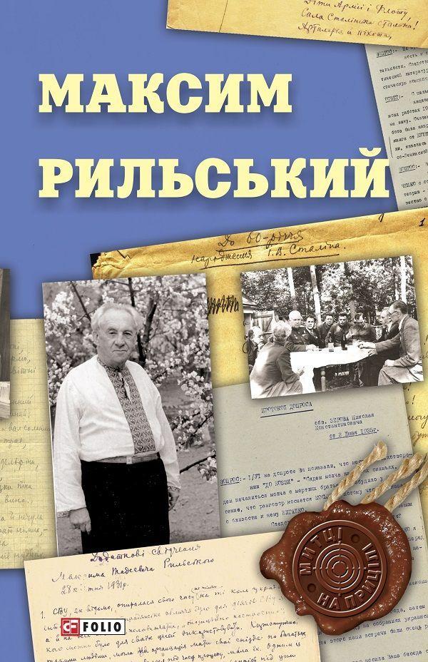 Максим Рильський фото №1