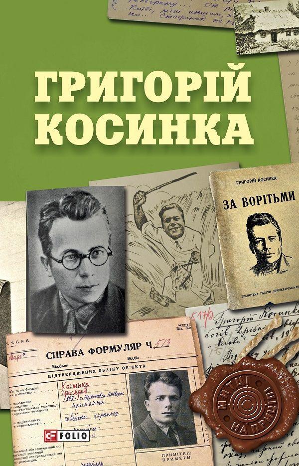 Григорій Косинка фото №1