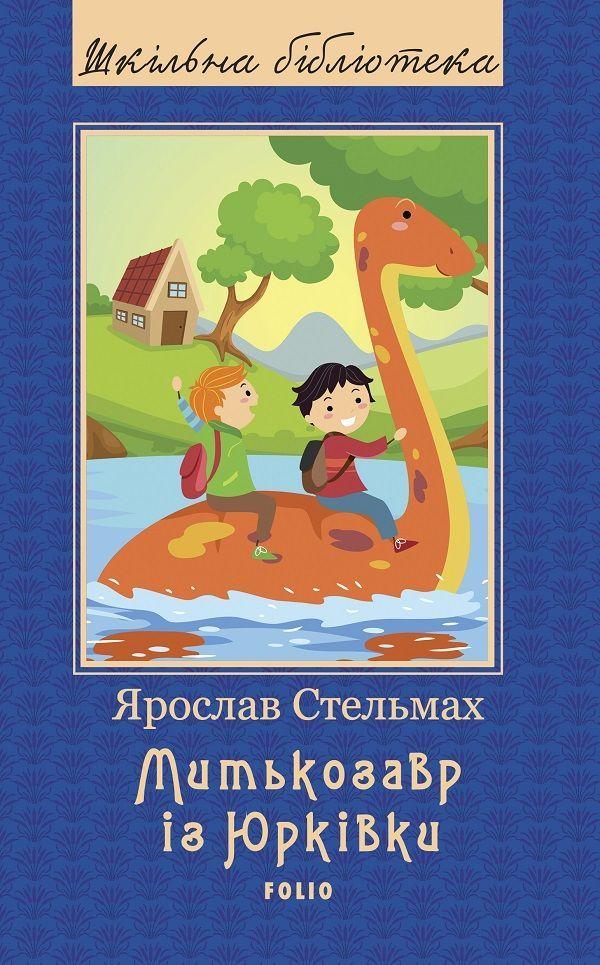 Митькозавр із Юрківки фото №1