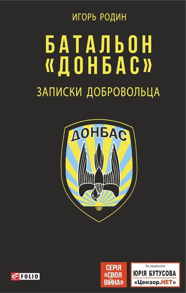 Батальон «Донбас». Записки добровольца фото №1