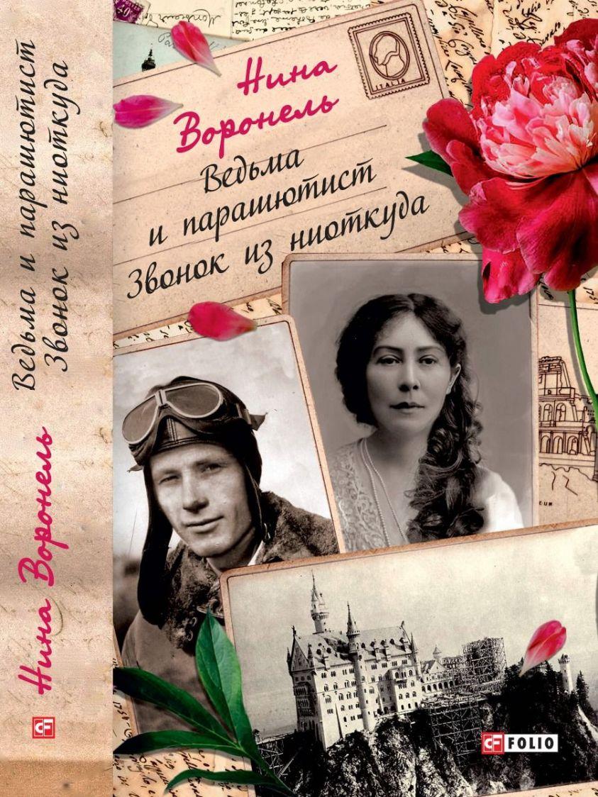 Ведьма и парашютист. Звонок из ниоткуда фото №1