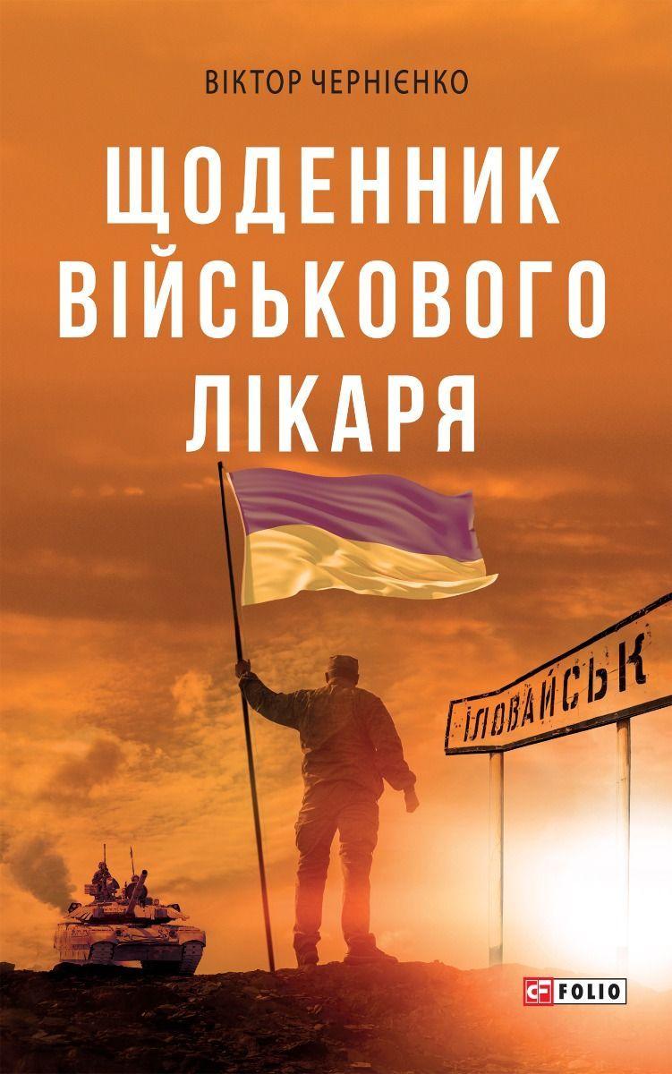 Щоденник військового лікаря фото №1