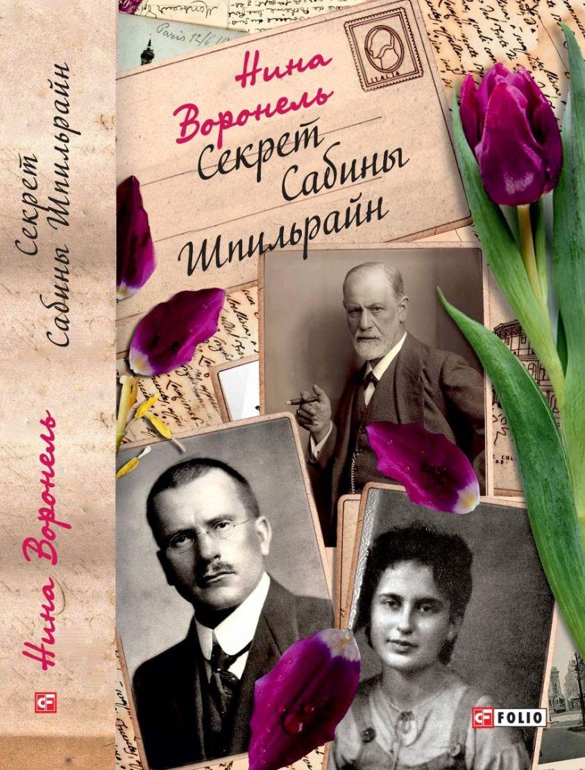 Секрет Сабины Шпильрайн фото №1