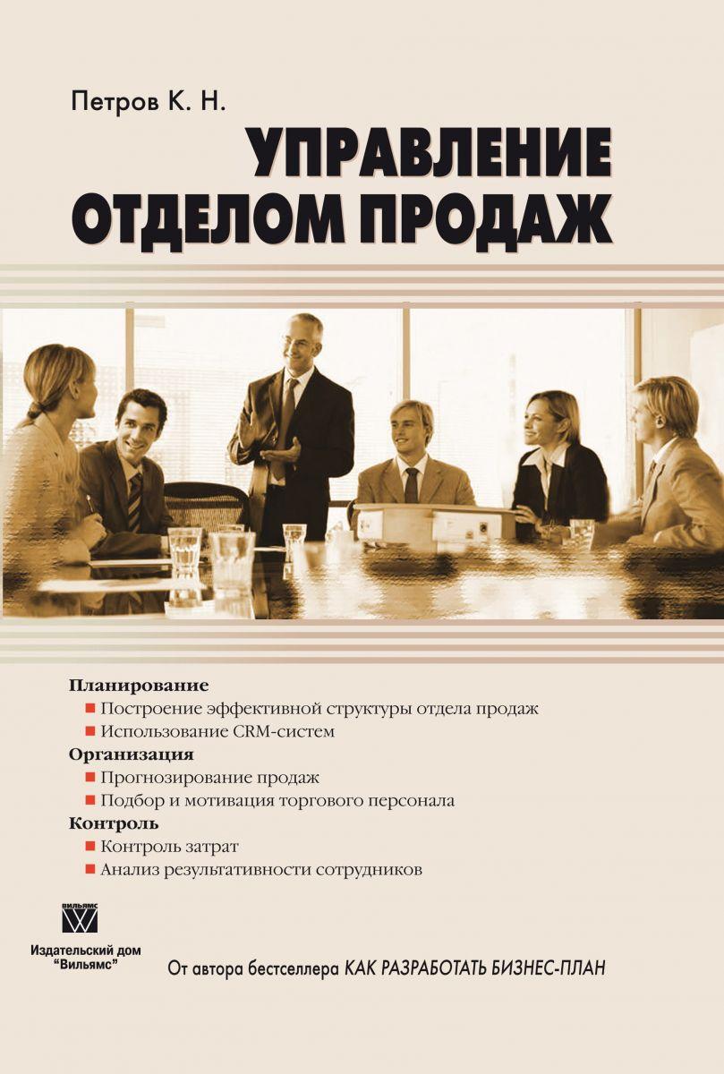 Управление отделом продаж фото №1