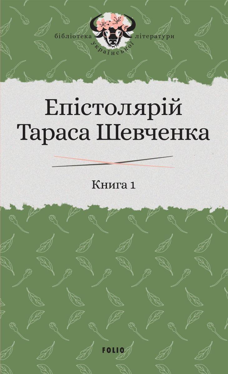 Епістолярій Тараса Шевченка. Книга 1: 1839-1857 фото №1
