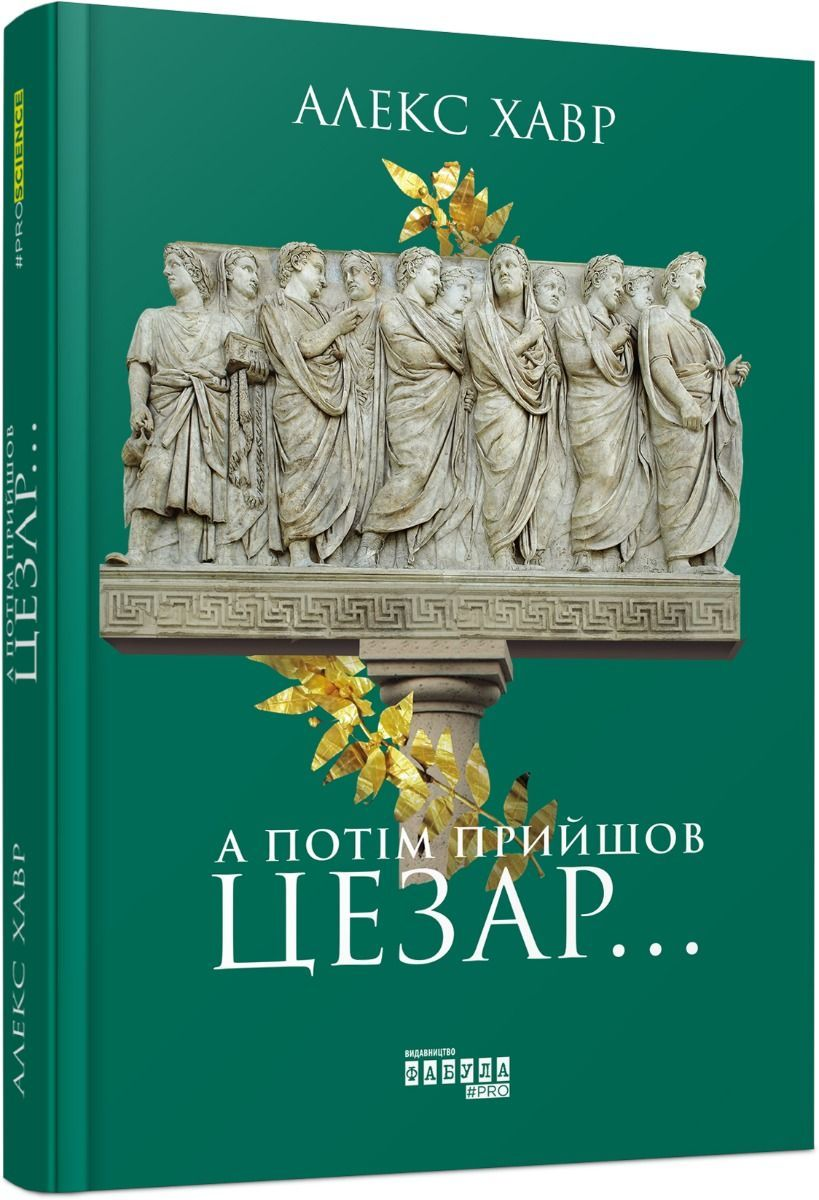 А потім прийшов Цезар… фото №1
