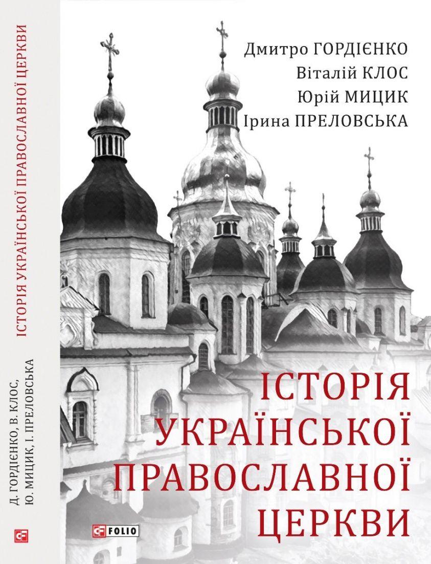 Історія Української Православної Церкви фото №1