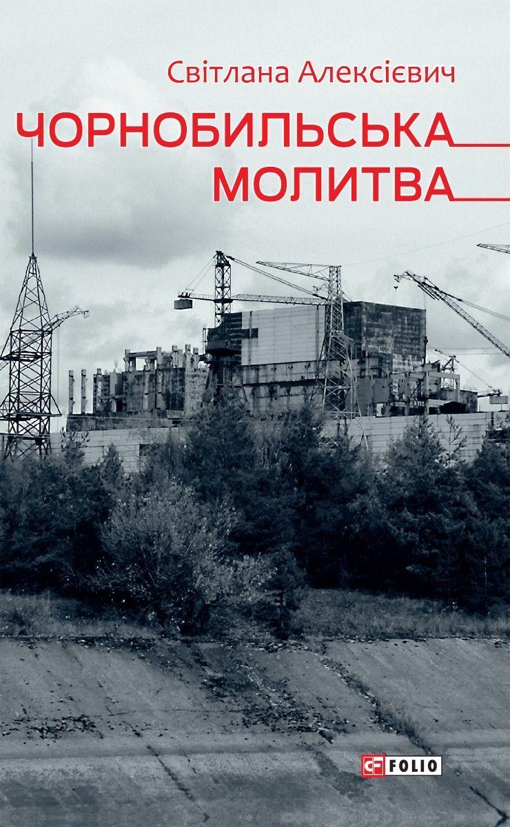 Чорнобильська молитва фото №1