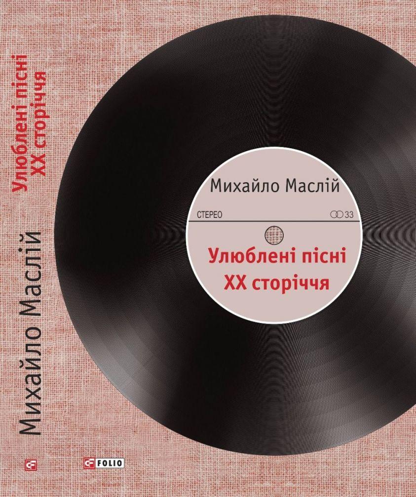Улюблені пісні ХХ сторіччя фото №1