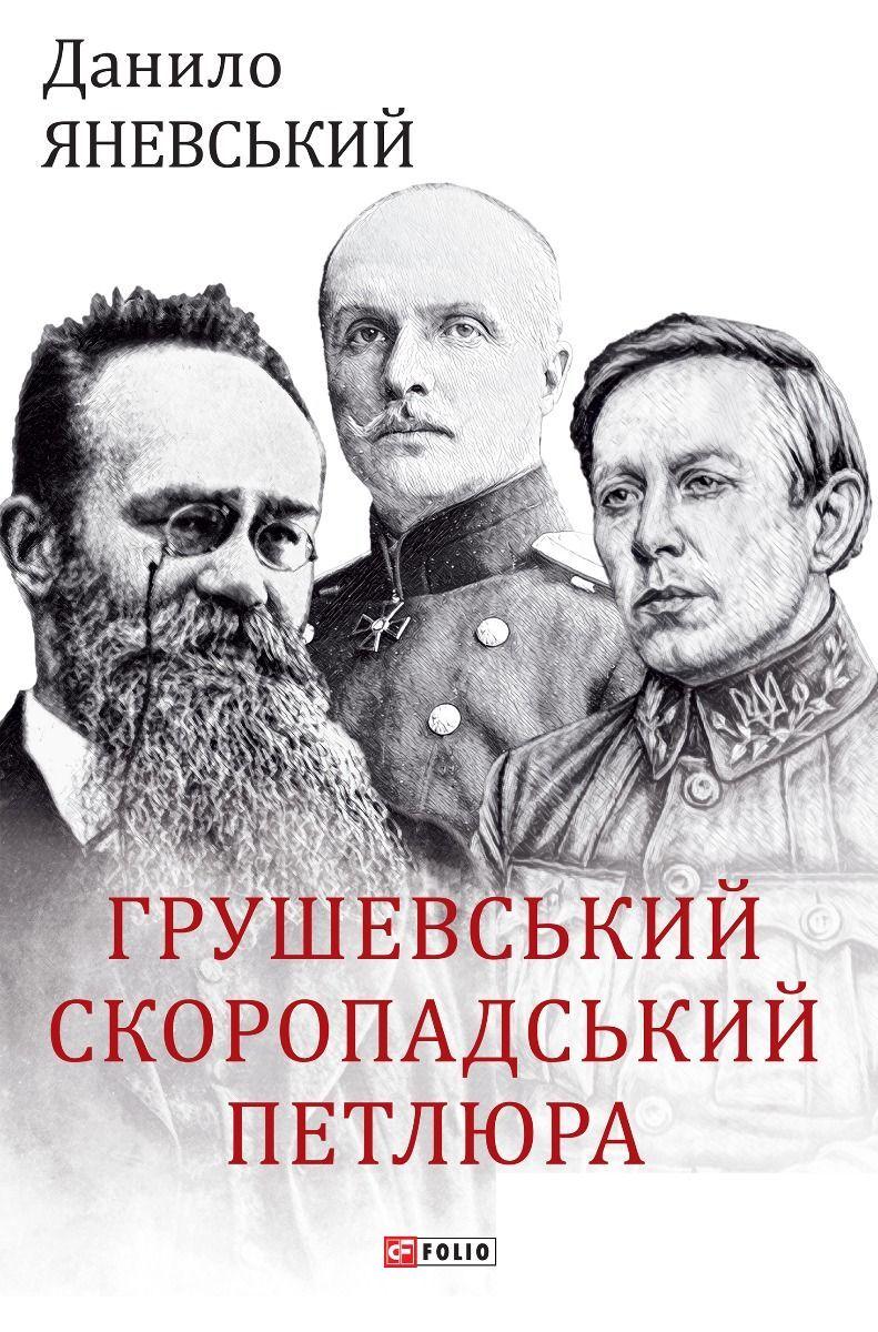 Грушевський, Скоропадський, Петлюра фото №1