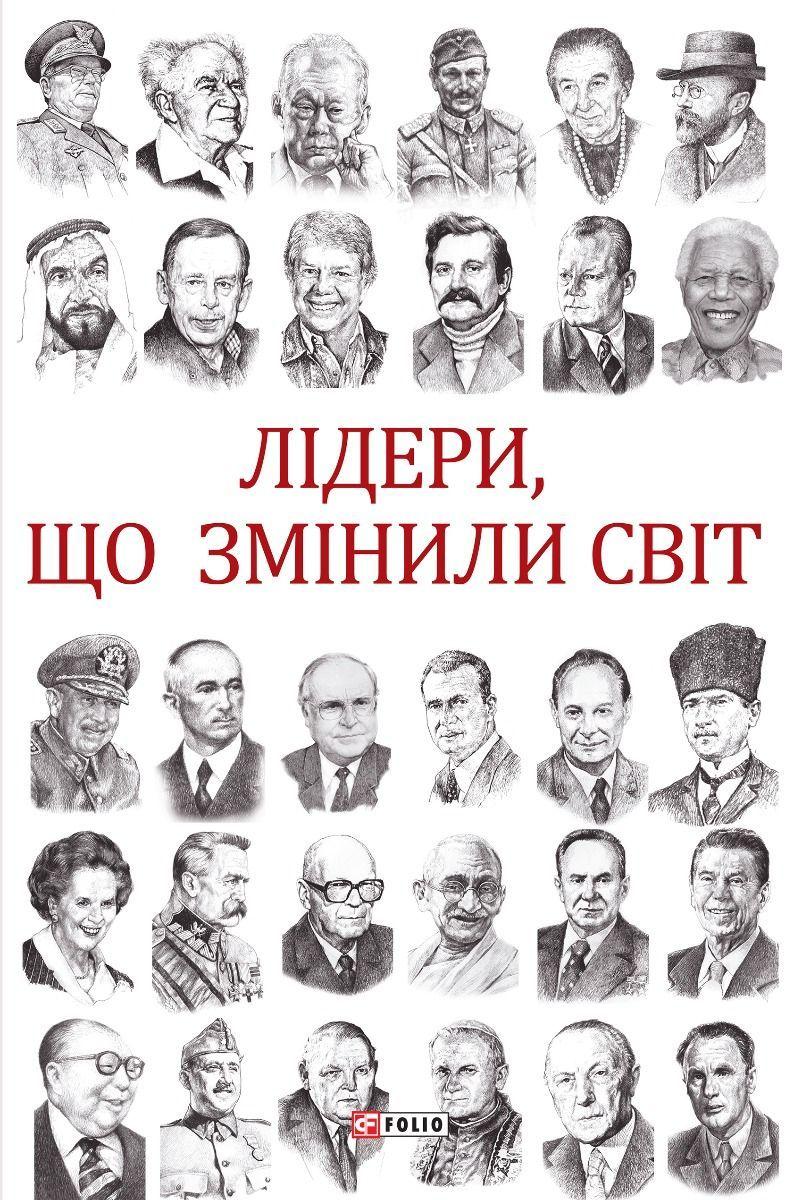 Лідери, що змінили світ фото №1