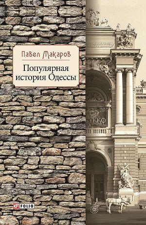 Популярная история Одессы фото №1