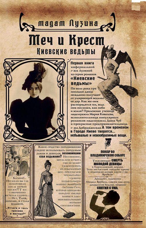 Киевские ведьмы. Меч и Крест фото №1