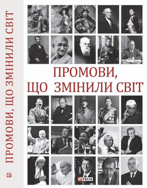 Промови, що змінили світ. 2-ге видання, перероблене фото №1