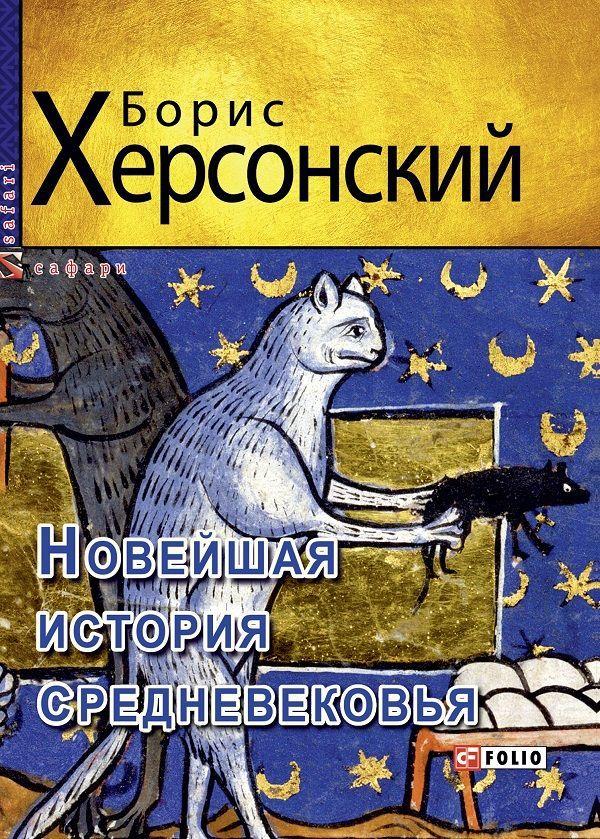 Новейшая история средневековья фото №1