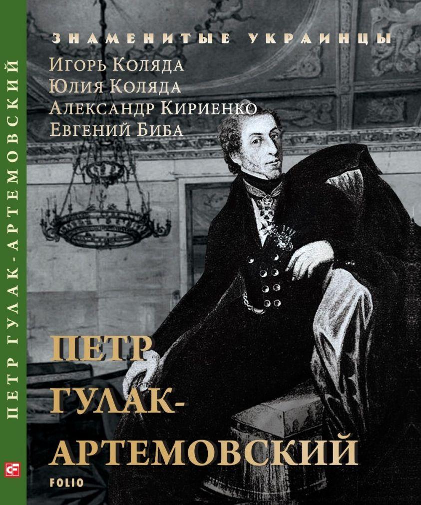 Петр Гулак-Артемовский фото №1