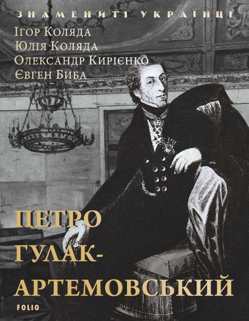 Петро Гулак-Артемовський фото №1