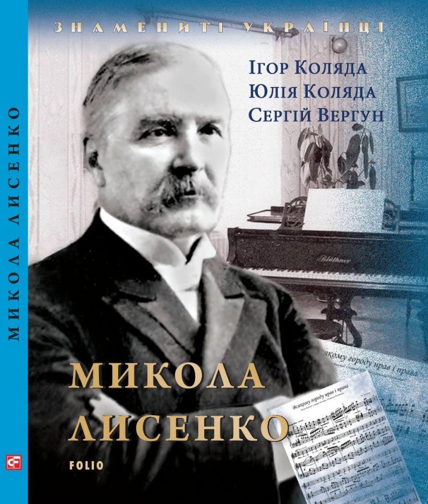 Микола Лисенко фото №1