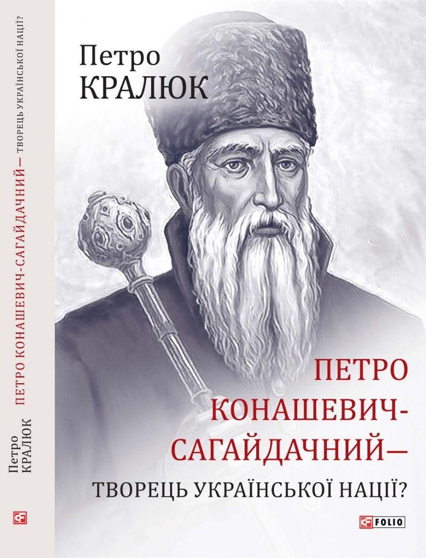 Петро Конашевич-Сагайдачний — творець української нації? фото №1