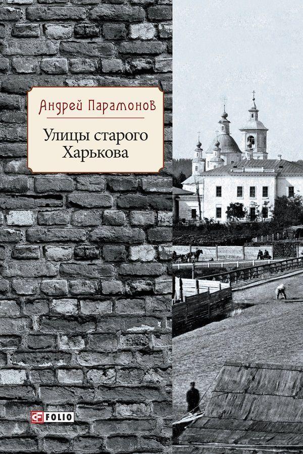 Улицы старого Харькова фото №1