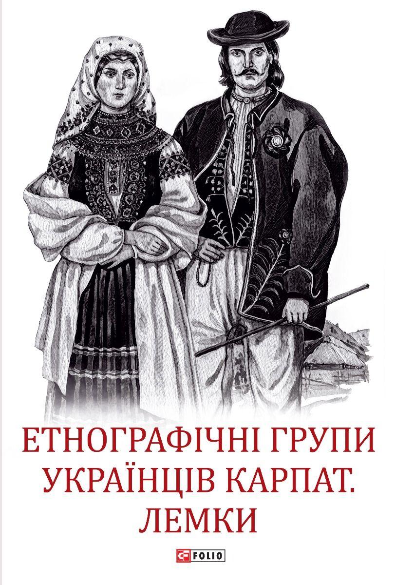 Етнографічні групи українців Карпат. Лемки фото №1