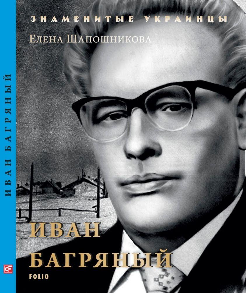 Иван Багряный фото №1