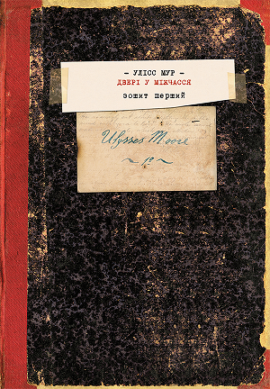 Улісс Мур. Книга 1. Двері у міжчасся фото №1