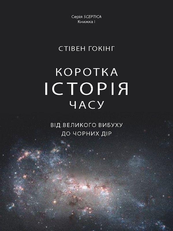 Коротка історія часу. Від великого вибуху до чорних дір фото №1