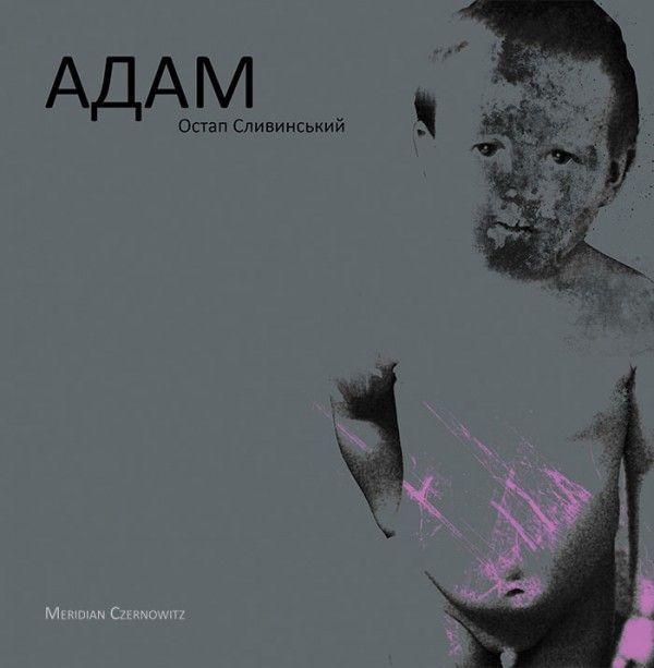 Адам фото №1