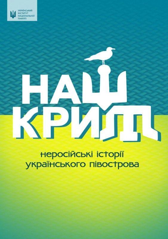 Наш Крим: неросійські історії українського півострова фото №1