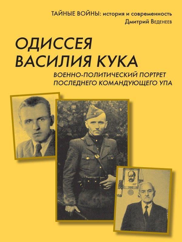 Одиссея Василия Кука. Военно-политический портрет последнего командующего УПА фото №1