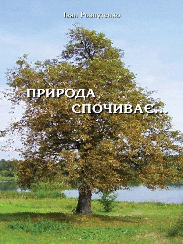 Природа спочиває... фото №1