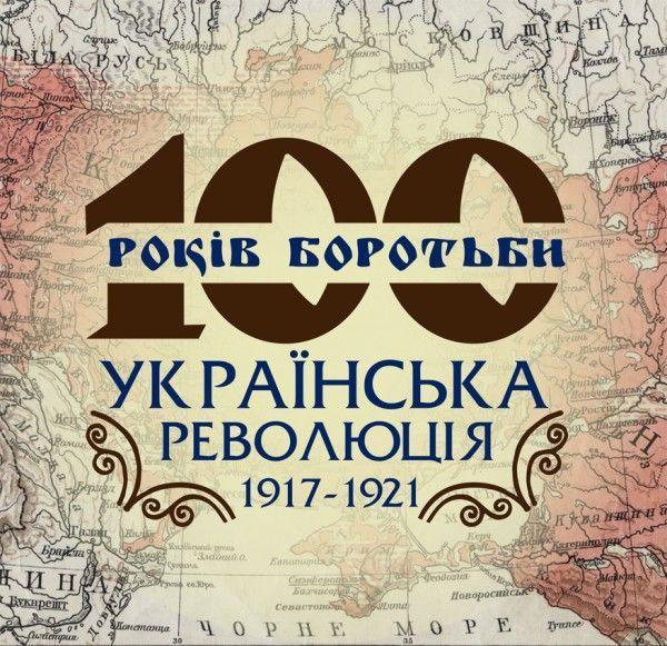 Сто років боротьби фото №1