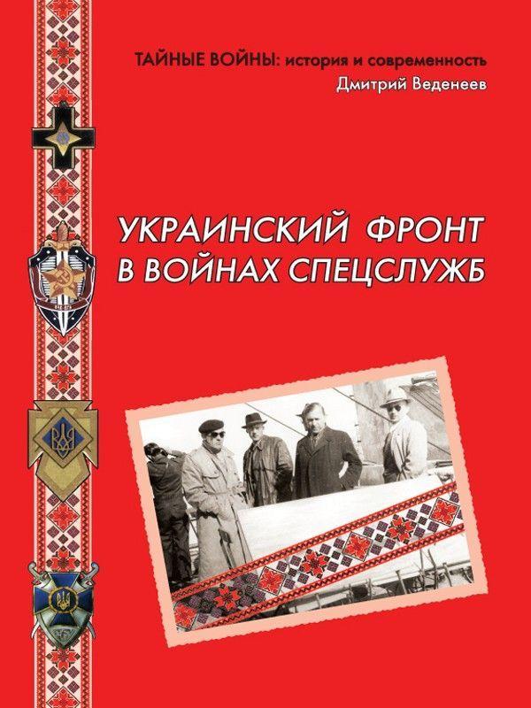 Украинский фронт в войнах спецслужб: Исторические очерки фото №1