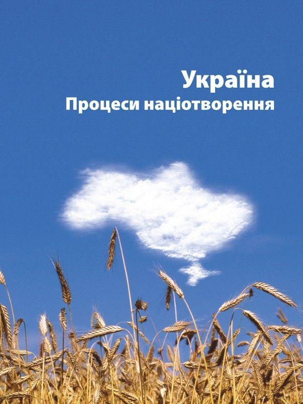 Україна. Процеси націотворення фото №1
