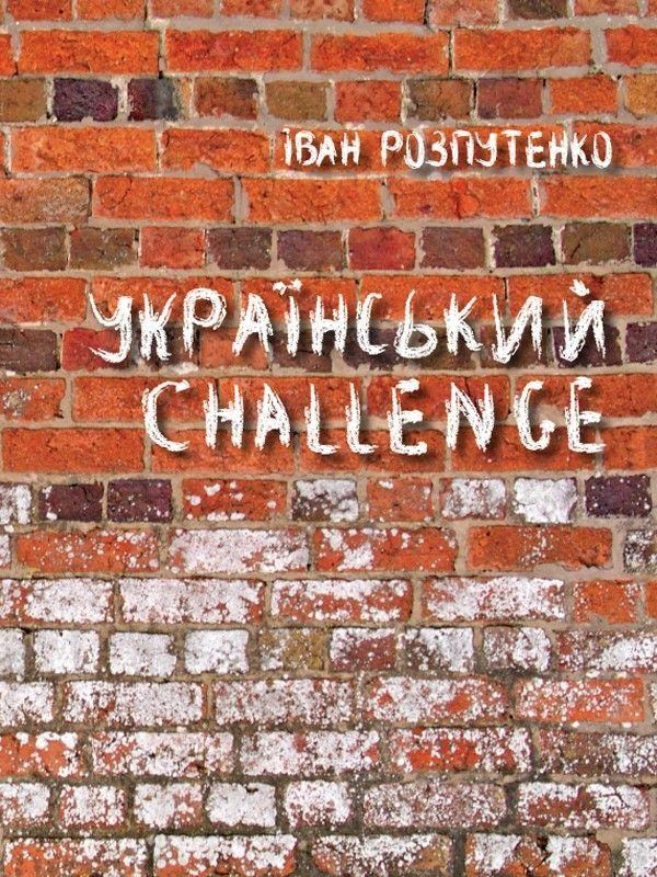 Український Challenge фото №1