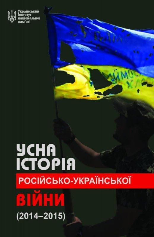 Усна історія російсько-української війни (2014-2015 роки) фото №1