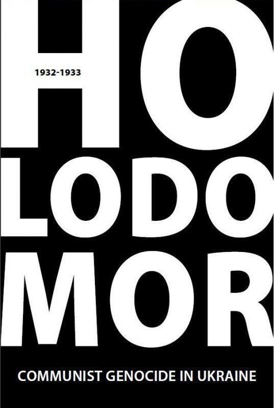 Holodomor фото №1