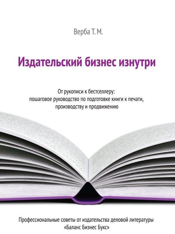 Издательский бизнес изнутри фото №1