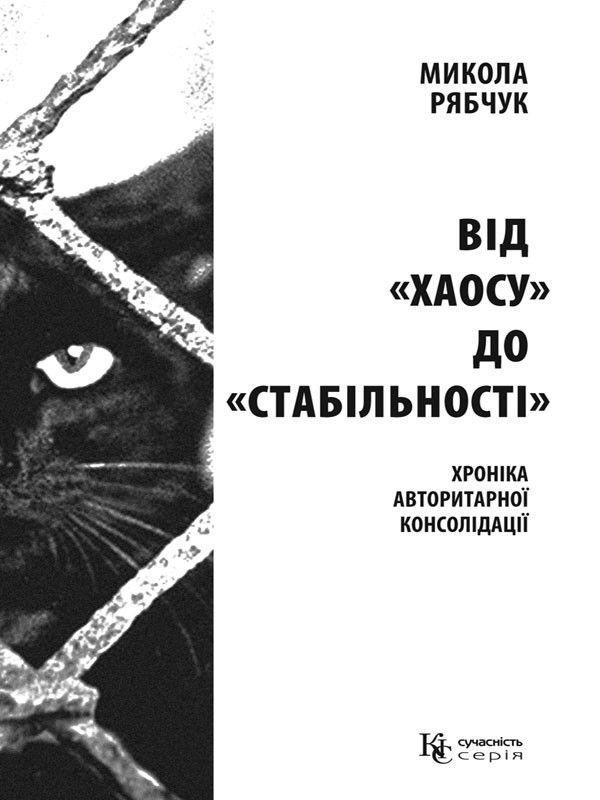 Від «хаосу» до «стабільності»: хроніка авторитарної консолідації фото №1