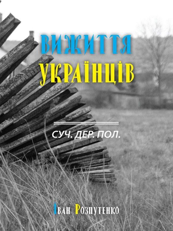 Вижиття українців фото №1