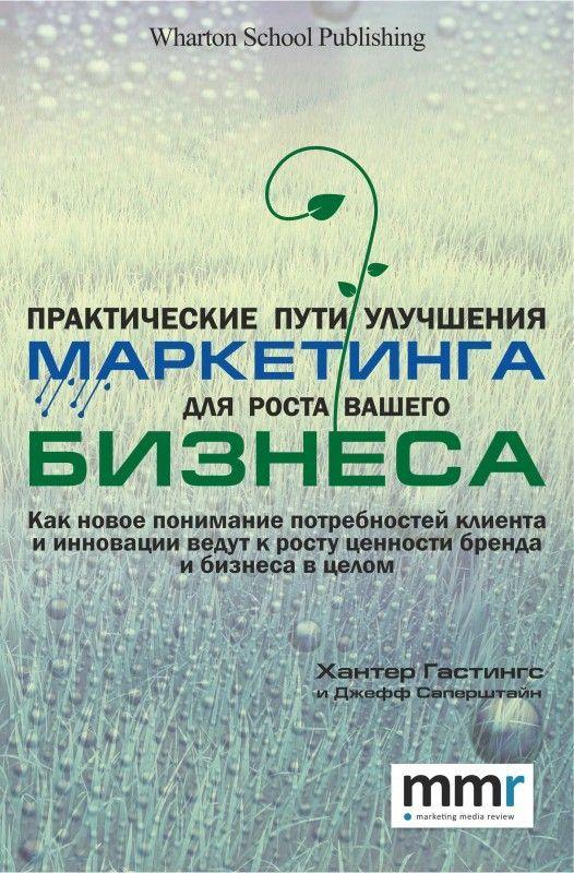 Практические пути улучшения маркетинга для роста вашего бизнеса. фото №1